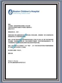 与波士顿儿童医院正式签约(中文版)