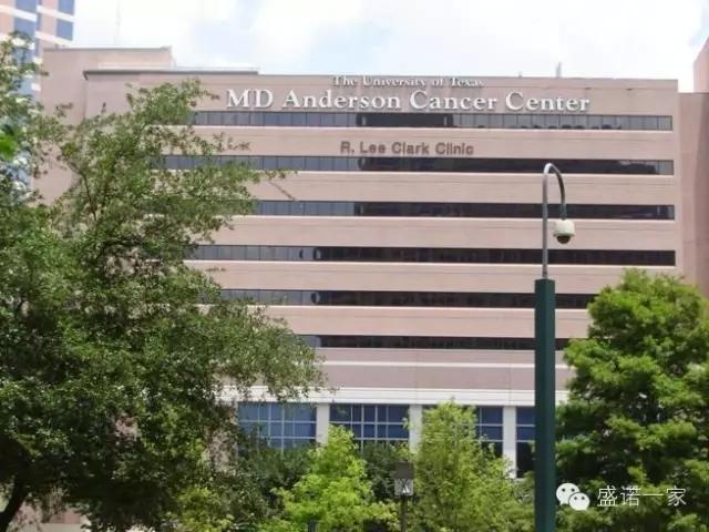 盛诺一家与MD安德森癌症中心正式签约