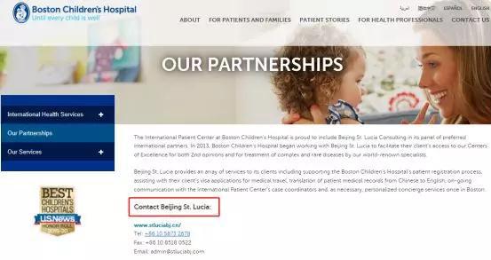 波士顿儿童医院官网提示其在华转诊合作伙伴为:盛诺一家.jpg