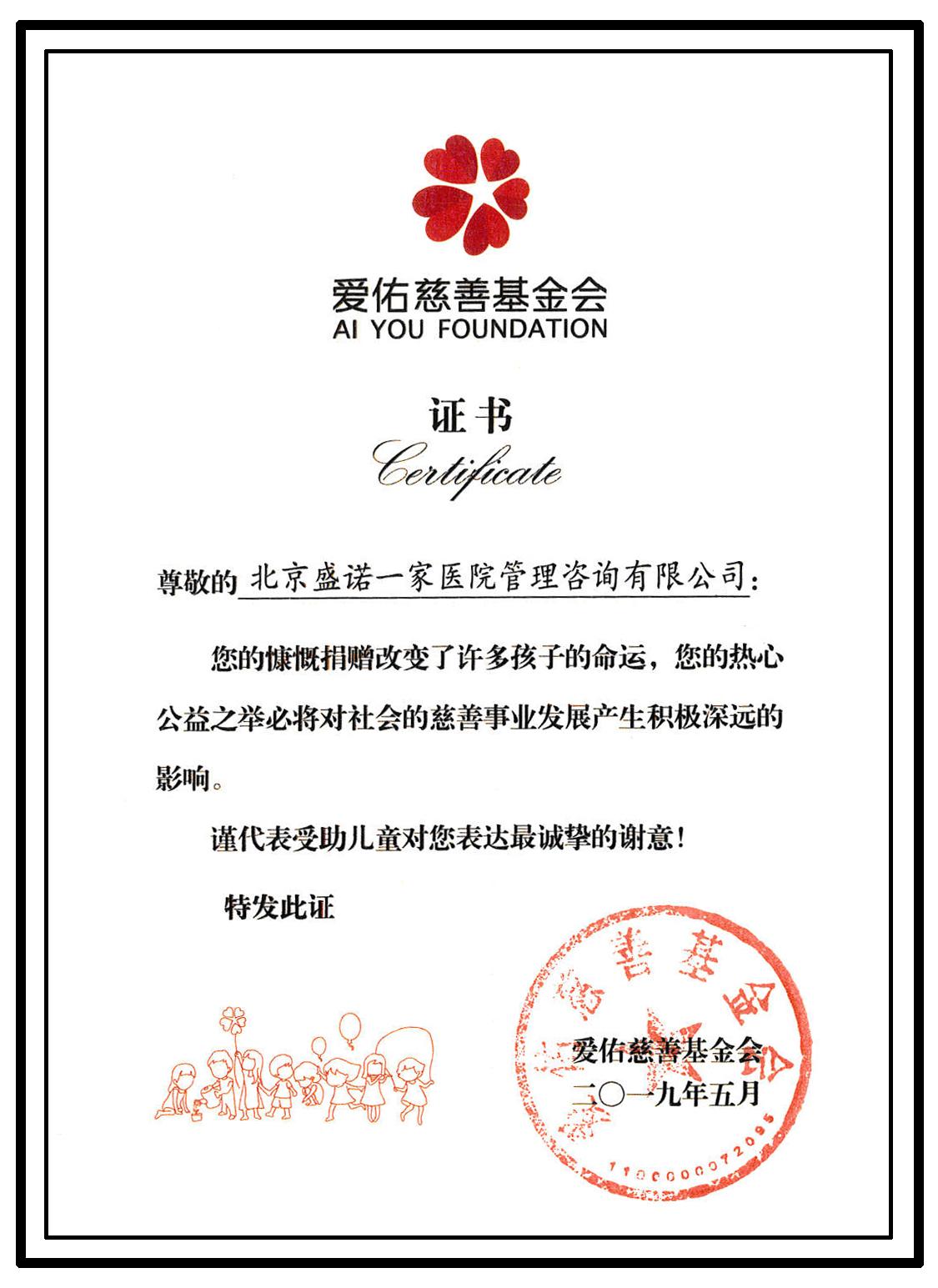 w66網址捐贈完成證書