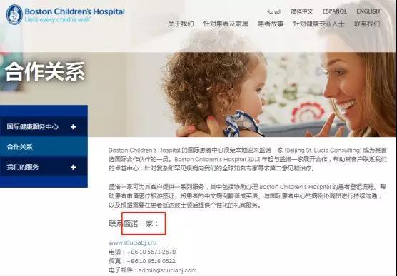 哈佛大学医学院附属波士顿儿童医院祝贺盛诺一家8周年(视频)1.jpg