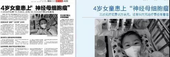 """99公益日,和TFBOYS-王源一起关注""""神经母细胞瘤""""3.jpg"""