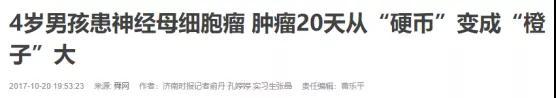 """99公益日,和TFBOYS-王源一起关注""""神经母细胞瘤""""2.jpg"""