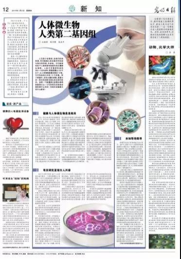酸奶防癌,還被發表在了權威期刊,這是真的嗎?4.jpg