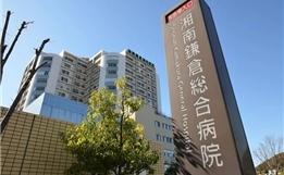 盛诺一家签约合作医院——日本德洲会医疗集团,即将引入质子、硼中子