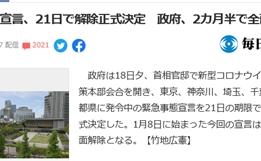 日本新增感染锐减8成,两日后全面解除紧急事态宣言!(附详细入境攻略)