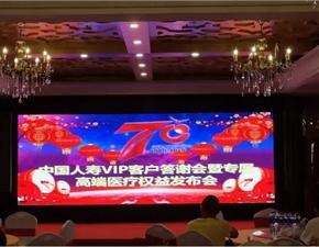 盛诺一家出席中国人寿专属高端医疗权益发布会