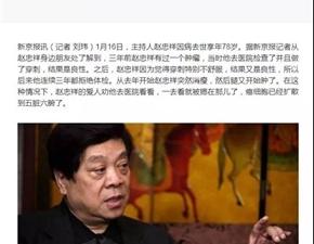 """赵忠祥因癌去世,如何才能摆脱""""发现即晚期""""?"""