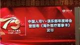 【简讯】盛诺一家助力中国人寿V+俱乐部年度峰会暨海外医疗尊享卡发布