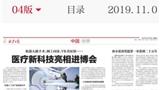 北京日报|《机器人做手术、网上问诊、VR看症状……医疗新科技亮相进博会》