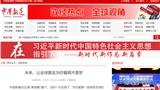 中国报道|《未来,让全球医生为你看病不是梦》