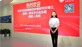 【人民网】张玉蛟、支修益、张霞谈肺癌的提前预防与治疗