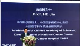 中国医学科学院肿瘤医院参与2018年中英肿瘤大会