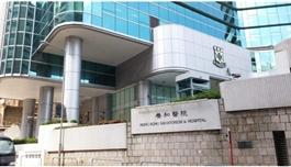 香港养和医院是如何创立的?