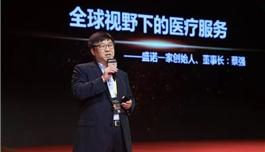 中国人寿召开2018个险渠道精英高峰会,盛诺一家董事长蔡强应邀出席并发表演讲