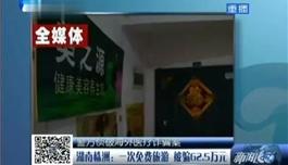 花费百万洗血?《蜗居》作者六六怒怼,这样的骗局就在上海、杭州