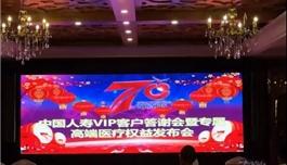 盛诺一家出席中国人寿专属高端医疗权益