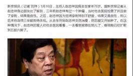"""赵忠祥因癌去世,如何才能摆脱""""发现即"""