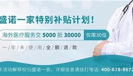抗疫特别补贴来了!海外医疗交5千抵1-3万,仅限30人!