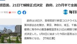 日本新增感染锐减8成,两日后全面解除