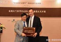 克利夫兰医学中心在华开通医疗绿色通道正式签约授牌