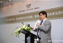蔡强在盛诺一家(广州)首届TOP DOCTOR尊享沙龙听全美排名第一的心脏病中心,告诉你如何提高救助与康复治疗现场
