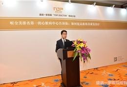 盛诺一家副总裁、首席医务官王舜分享:别让国界捆绑您的健康