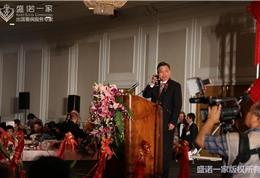 中国驻休斯顿领事馆总领事李强民先生致辞