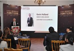 英国驻华大使馆公使衔参赞、生命科学医疗卫生与社会保障负责人Kevin Holland做致辞